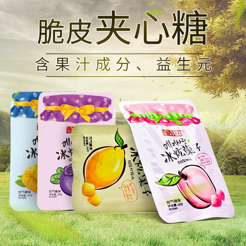 酷莎 冰炫�子维生素C咀嚼糖水果汁软糖 夹心脆皮柠檬糖果零食