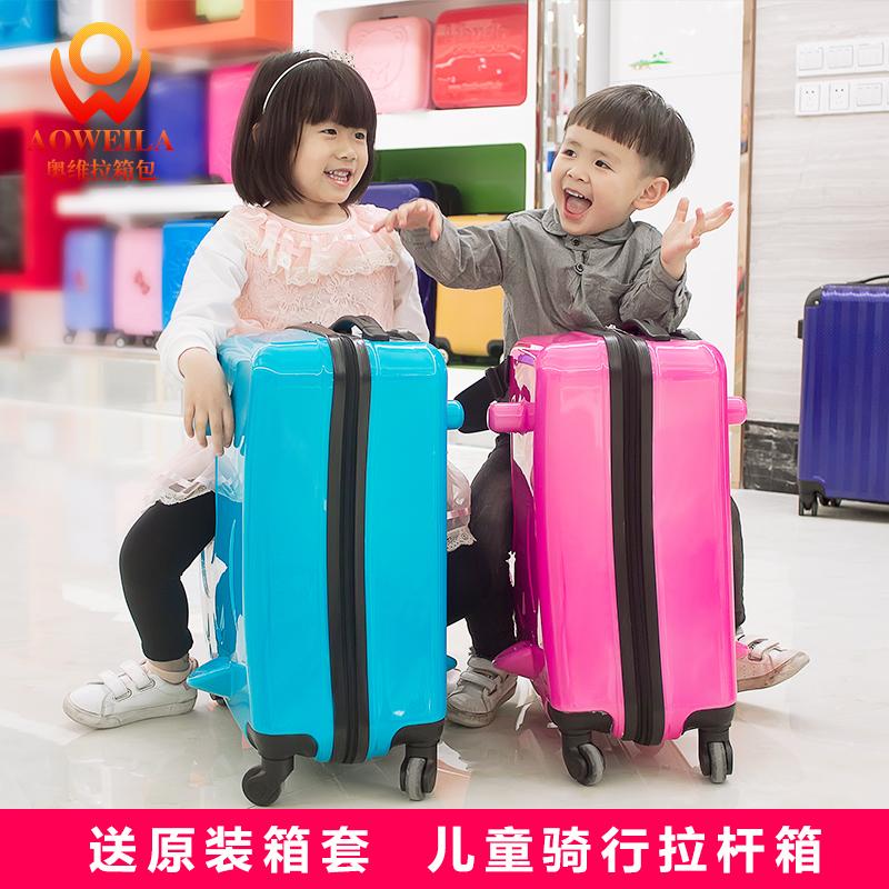 儿童拉杆箱万向轮20寸可坐骑旅行箱木马旅行箱男女拖拉宝宝行李箱