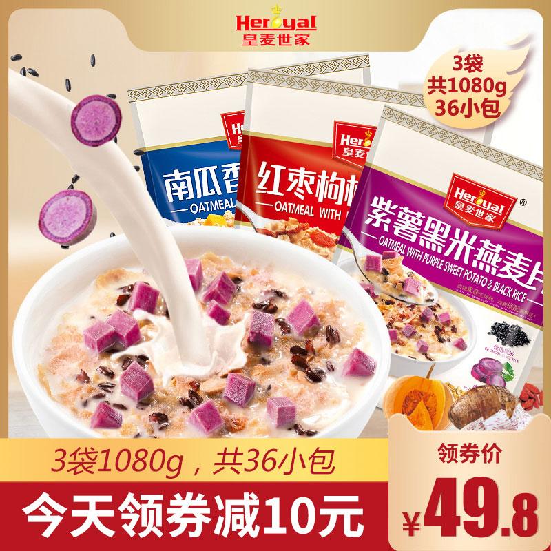 皇麦世家果蔬燕麦片早餐冲饮即食营养小袋装速食懒人饱腹代餐食品