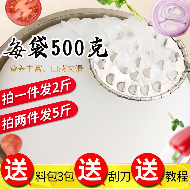豌豆淀粉自制凉粉粉原料碗豆粉四川云南特产贵州白凉粉专用粉2斤