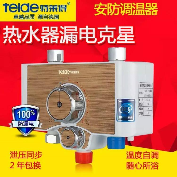 電熱水器恒溫閥龍頭自動調節冷熱溫控淋浴明裝全銅通用恒溫混水閥