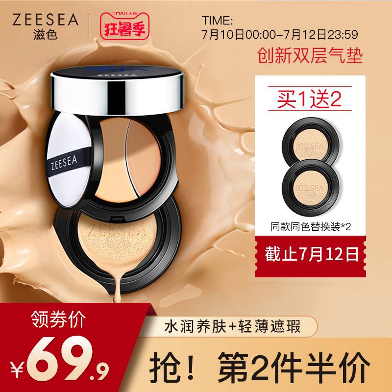 ZEESEA Twin-Layer Air Cushion Foundation Liquor Bare Makeup, Defect Concealment, Moisturizing and Persistent Brightening of Uniform Skin Skin, Waterlight BB Cream
