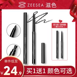 ZEESEA滋色眼线胶笔液膏女不易晕染防水持久不晕染铅笔网红黑棕色