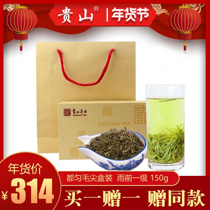 2019新茶 贵山都匀毛尖春茶150g盒装雨前一级-都匀毛尖(贵山旗舰店仅售314元)