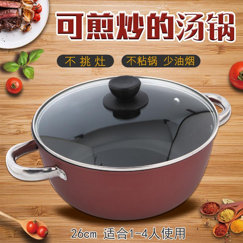 汤锅家用燃气电磁炉专用不粘煮锅小加厚烧水锅火锅双耳方便面锅具