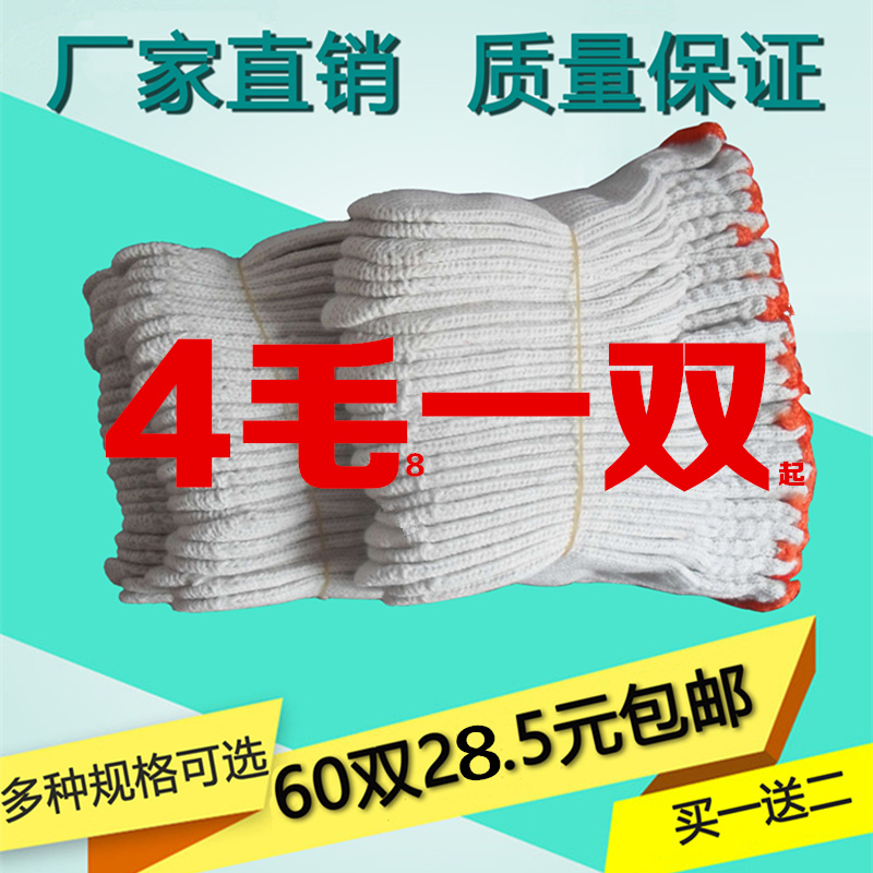 Labor protection gloves comfortable cotton yarn thickened pure cotton working yarn mens and womens Nylon strong wear resistant breathable