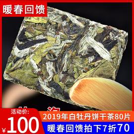 福鼎老白茶白牡丹2019年茶饼白牡丹高山明前饼干茶茶叶80片