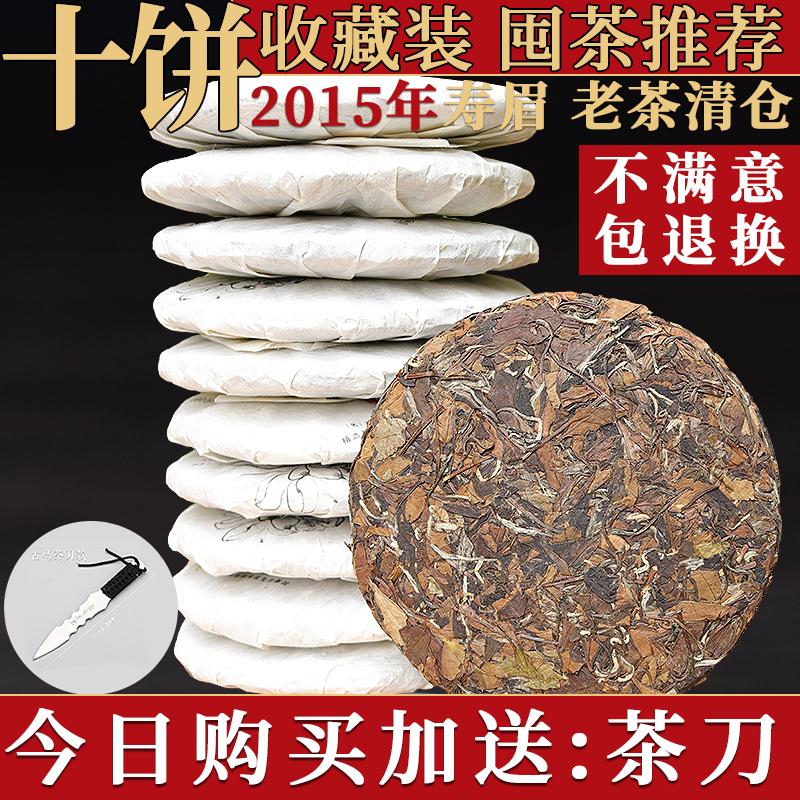 10饼收藏装老白茶高山福鼎茶饼老寿眉2015年原料茶叶3000g陈4年茶