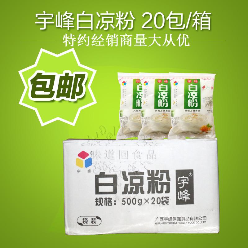限2000张券整箱销售广西特产宇峰白凉粉*原料