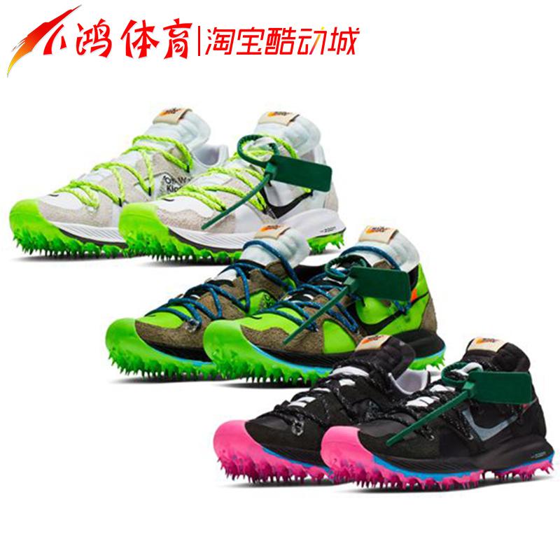 小鸿体育 Nike Terra Kiger 5 x OFF-WHITE OW联名跑鞋CD8179-001
