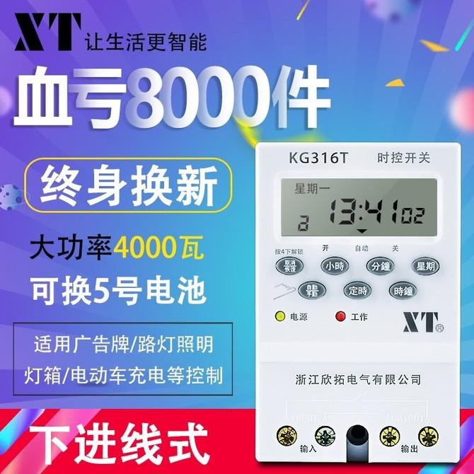 220开关电源v明定控制时间控定时关关路灯断电照明全自动明灯220v