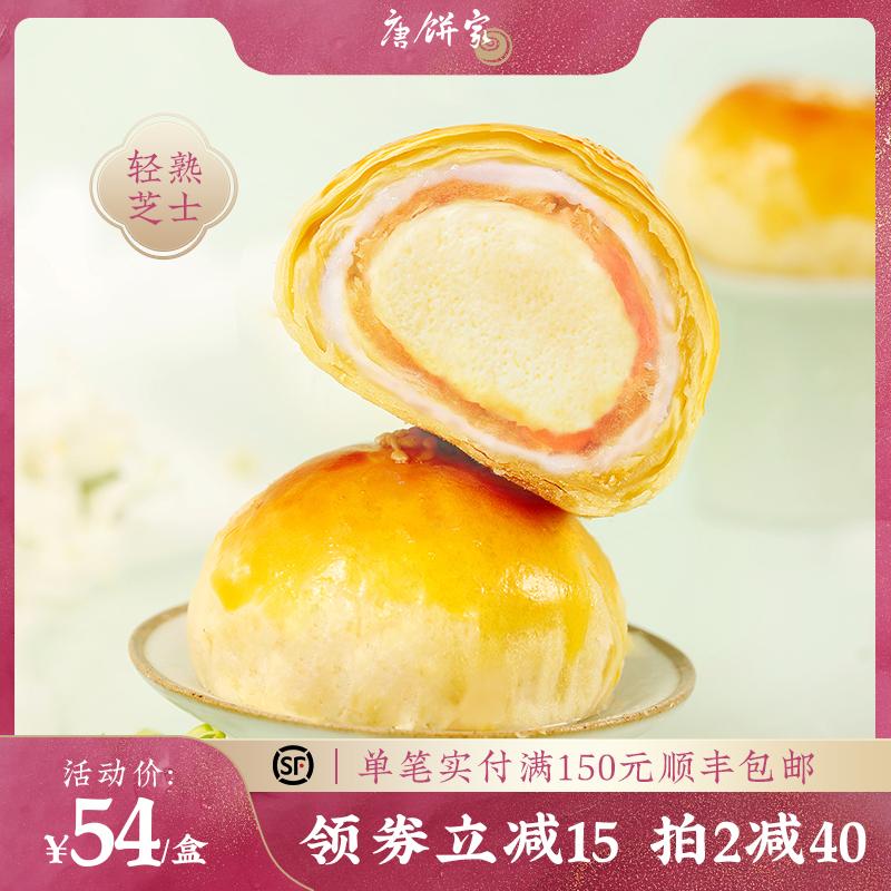 唐饼家芝士蛋黄酥糕点心网红休闲零食小吃上海特产礼盒下午茶