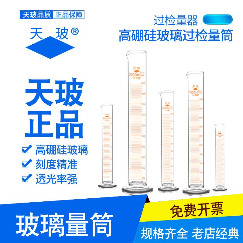 天玻玻璃量筒直型刻度量杯5ml10ml25ml50ml100ml250ml500ml1000ml