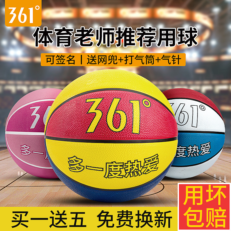 361度5号儿童篮球4号小学生3号青少年室外幼儿园正品专业蓝球礼物
