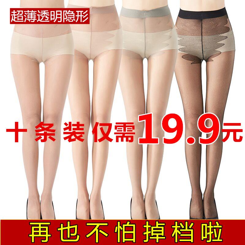 10双丝袜女春秋夏季防勾丝超薄款隐形长筒黑肉色打底连裤袜子T裆