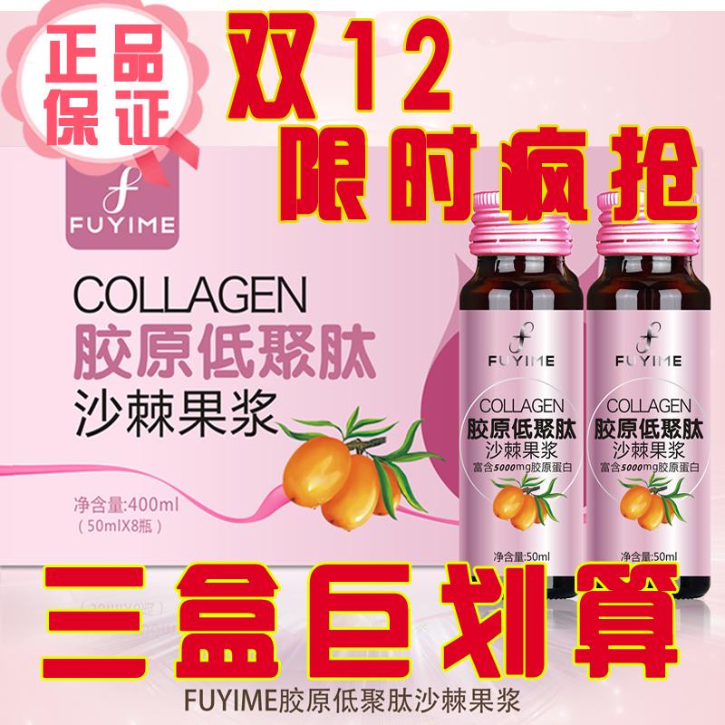 付爱宝FUYIME胶原蛋白低聚肽沙棘果浆 新品付于敏COLLAGEN口服液