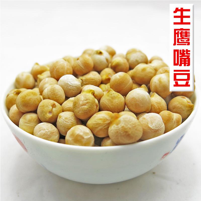 今年新货新疆特产生鹰嘴豆打豆浆香醇500g买2份包邮健康坚果