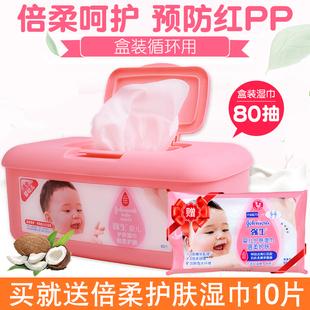 强生婴儿湿巾盒装80片倍柔湿纸巾