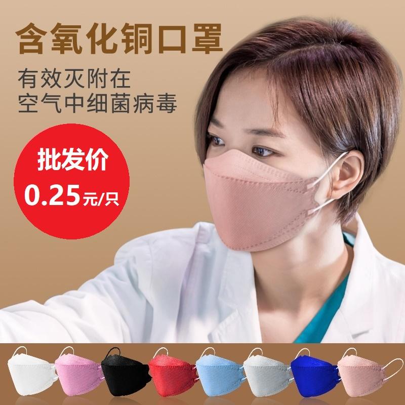 氧化铜离子灭活口罩KF94韩国一次性3D立体鱼嘴型男潮女神柳叶黑色