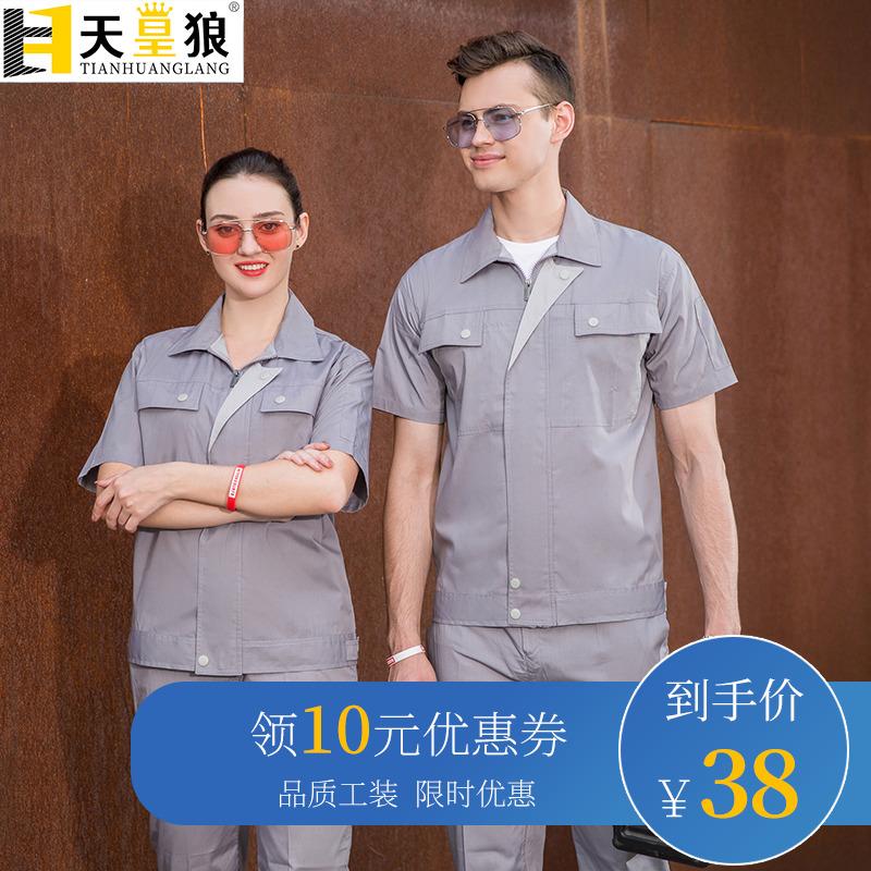 工作服套装男夏天透气薄款劳动工作服纯棉耐磨短袖上衣定制劳保服