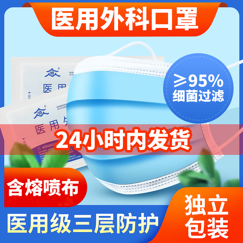 Medical surgical mask, disposable, sterile, dustproof and breathable, three-layer thin adult and male nose mask, summer