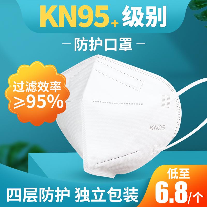 海氏海諾KN 95マスク防塵通気性のある使い捨ての鼻カバーの薄い大人用保護には呼吸弁が付いていません。
