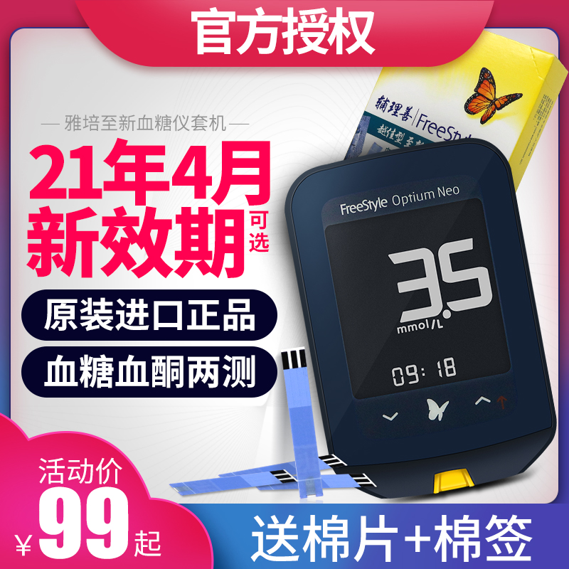雅培血糖试纸辅理善越佳型至新血糖仪试纸50片血酮家用血糖测试仪