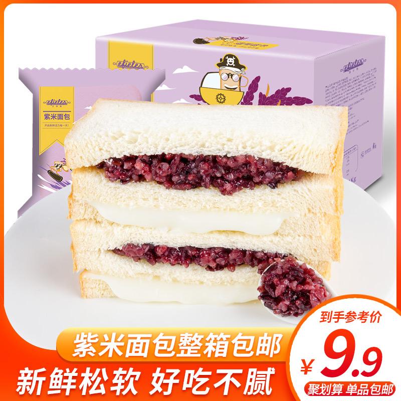 艾菲勒紫米面包软糯夹心奶酪切片吐司面包蛋糕点营养早餐零食整箱限10000张券