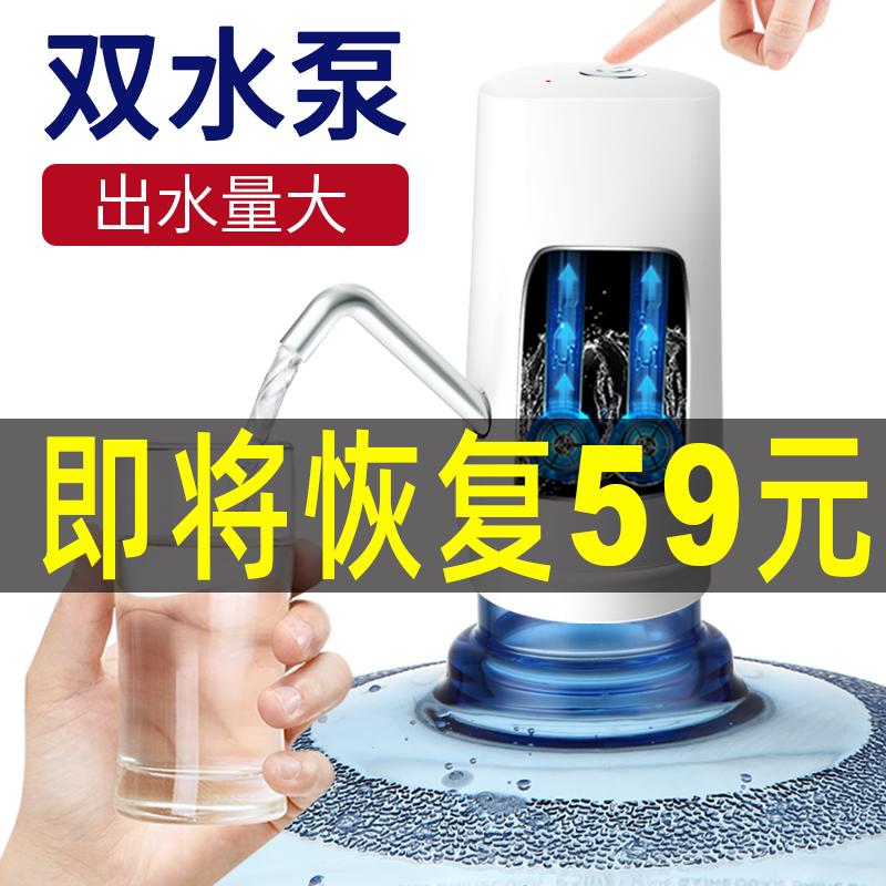 桶装水抽水器电动出水器饮水机水泵家用小型纯净压水器大桶自动吸