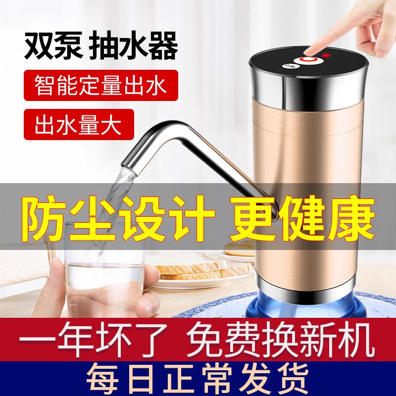 双泵桶装水抽水器电动出水器大纯净水饮水机家用矿泉水自动压水器