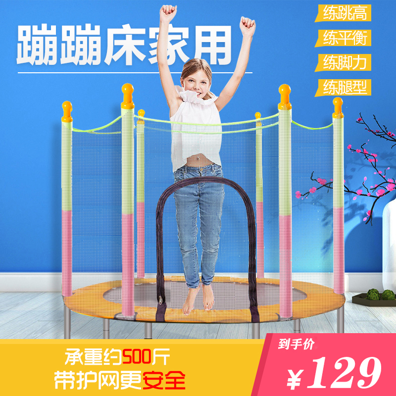 Trampoline for domestic children indoor trampoline with protective net fence amusement facilities kindergarten games fitness toys