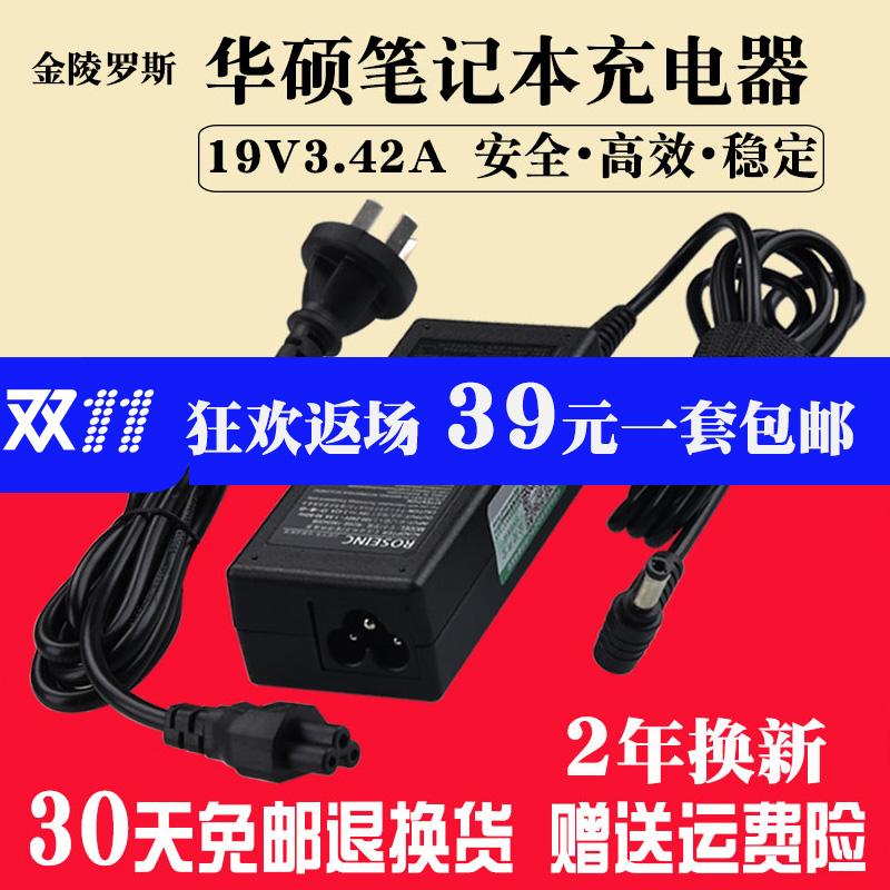 Asus зарядное устройство X550V450C Y481 19V3.42A 65W ноутбук компьютер адаптер питания линия