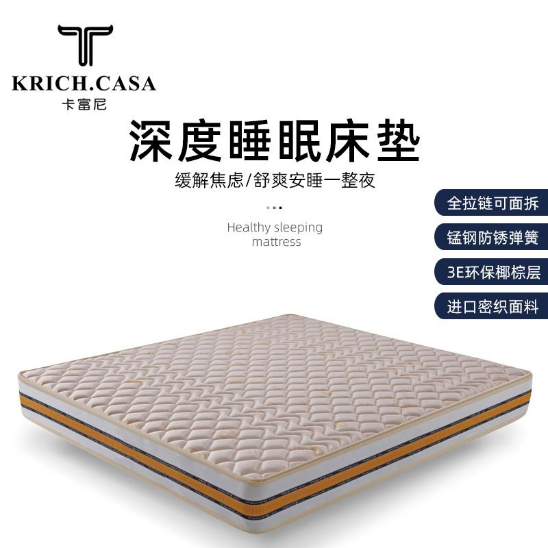 十大名牌弹簧床垫软垫超软软硬两用席梦思天然乳胶五星级酒店家用