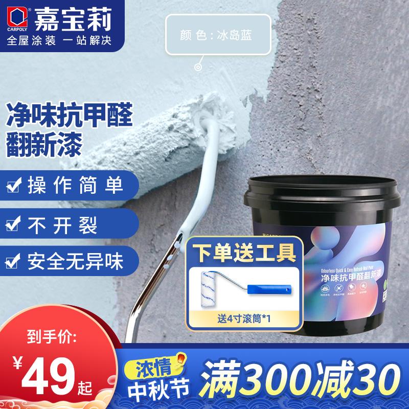 Латексная краска для внутренних стен Артикул 532016910056