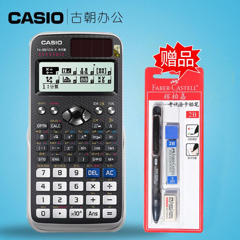 Калькуляторы Артикул 41810500936