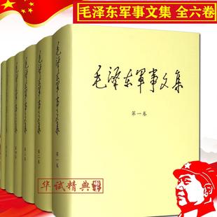 现货 全六本 毛泽东军事文集 精装 套装 社 正版 6卷 军事科学出版