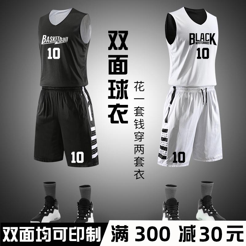 双面篮球服套装男学生定制队服比赛运动背心训练服儿童球衣篮球服
