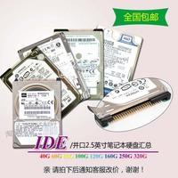 Бесплатная доставка 40G/60G/80G/120G/160G250G/320G ноутбук жесткий диск 2.5 IDE и рот PATA