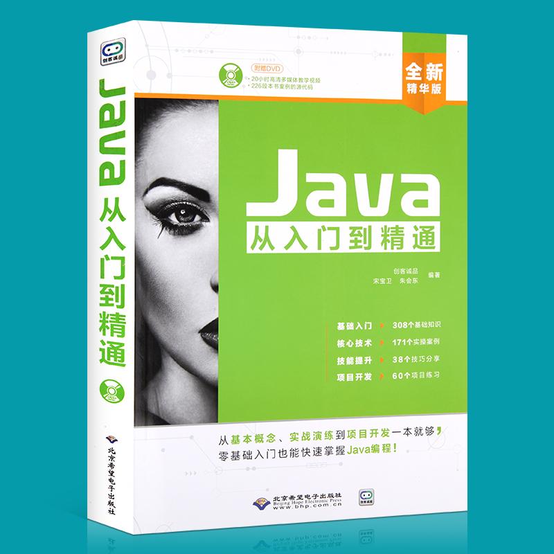 Java从入门到精通 视频教学 自学java基础入门编程思想算法书 javascript web语言程序设计模式项目实战开发计算机教程书籍教材