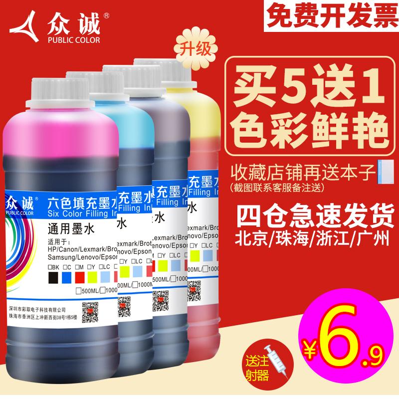 众诚墨水 适用于爱普生打印机兼容墨水 连续供墨R330连供 500ml