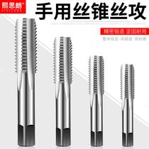 手动丝攻工具开丝钻头手用开丝器螺纹攻牙螺丝攻丝器丝锥套装神器