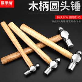 圆头锤木柄铁锤奶子锤木工安装锤榔头家用小锤子工具手锤奶头锤图片