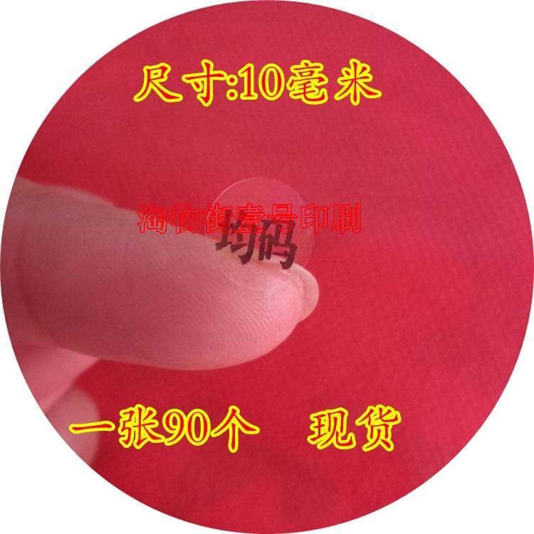 尺码标签 衣服均码贴纸不干胶 透明底加粘XS S M L XL XXL XXXL标