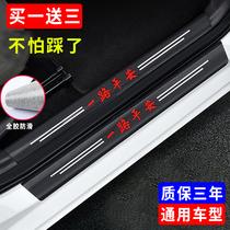 款天籁迎宾踏板门槛条贴汽车用品内饰改装饰19专用于东风日产尼桑