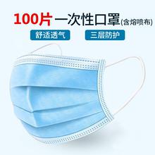 【100只装】一次性三层防护口罩