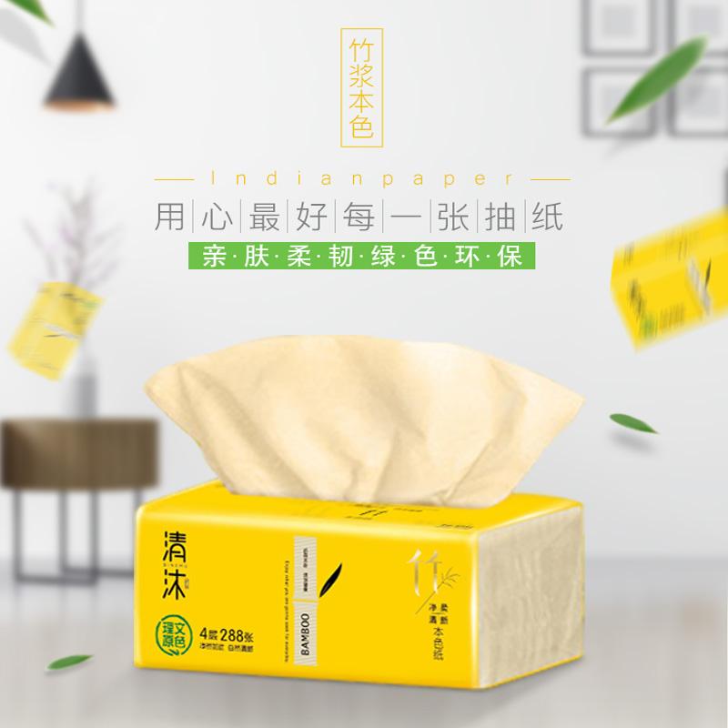 【清沐纯品】本色竹浆抽纸8包装
