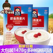 桂格即食燕麦片谷物冲饮原味1478g免煮营养代餐早餐麦片食品小吃