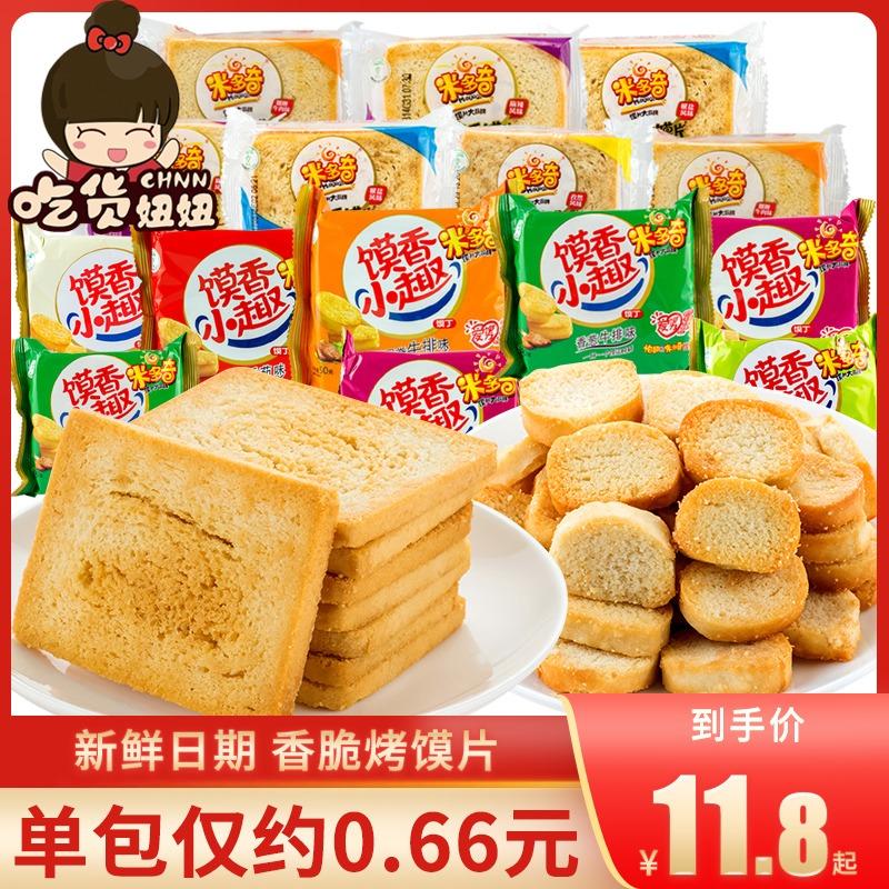 米多奇烤馍片30包多口味混装早餐烤馍馒头片饼干零食品大礼包小吃