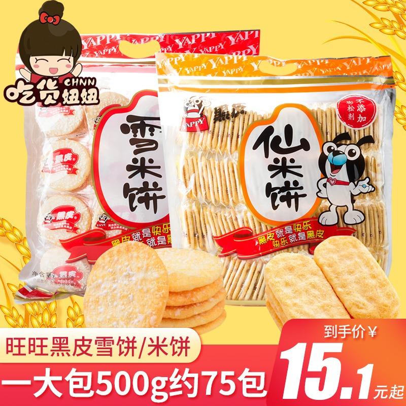 15.10元包邮旺旺黑皮米饼仙贝雪饼大礼包500g*4包膨化食品休闲零食小吃饼干