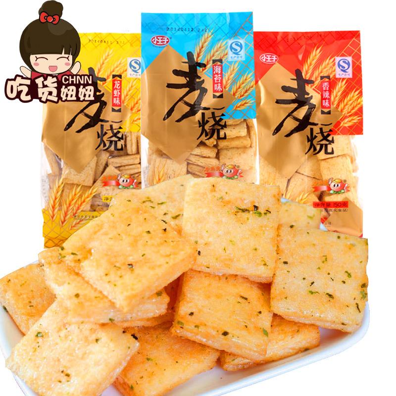 小王子麦烧150g 多种口味可选 经典怀旧休闲零食特产小吃